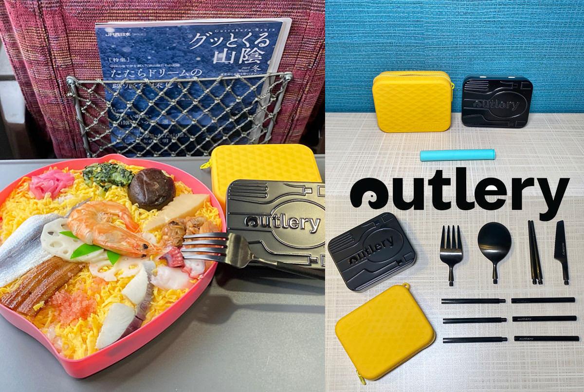 Outlery最小口袋餐具 旅行必備最好用環保餐具 小巧齊全不佔空間