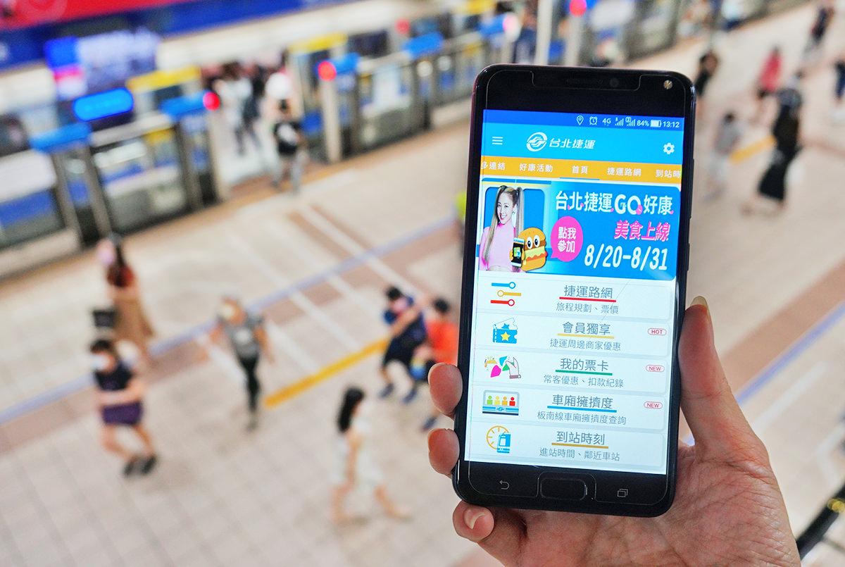 台北捷運Go APP 捷運交通美食景點一把罩 會員好禮獎不完