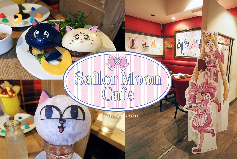 美少女戰士咖啡廳2017 Sailor moon Cafe 日本四大城市期間限定︱文末附完整預約步驟