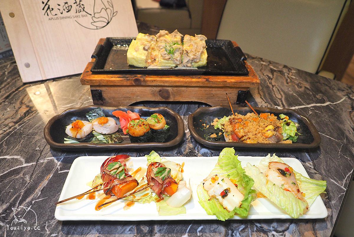 台北東區餐酒館推薦 花酒蔵餐酒館 創意日式料理 精緻與美味兼具