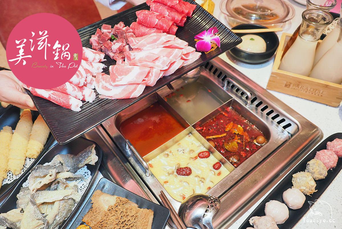 粉紅少女心爆發!美滋鍋 新加坡超人氣美顏火鍋登台 嚴選食材與鮮美湯底必點推薦