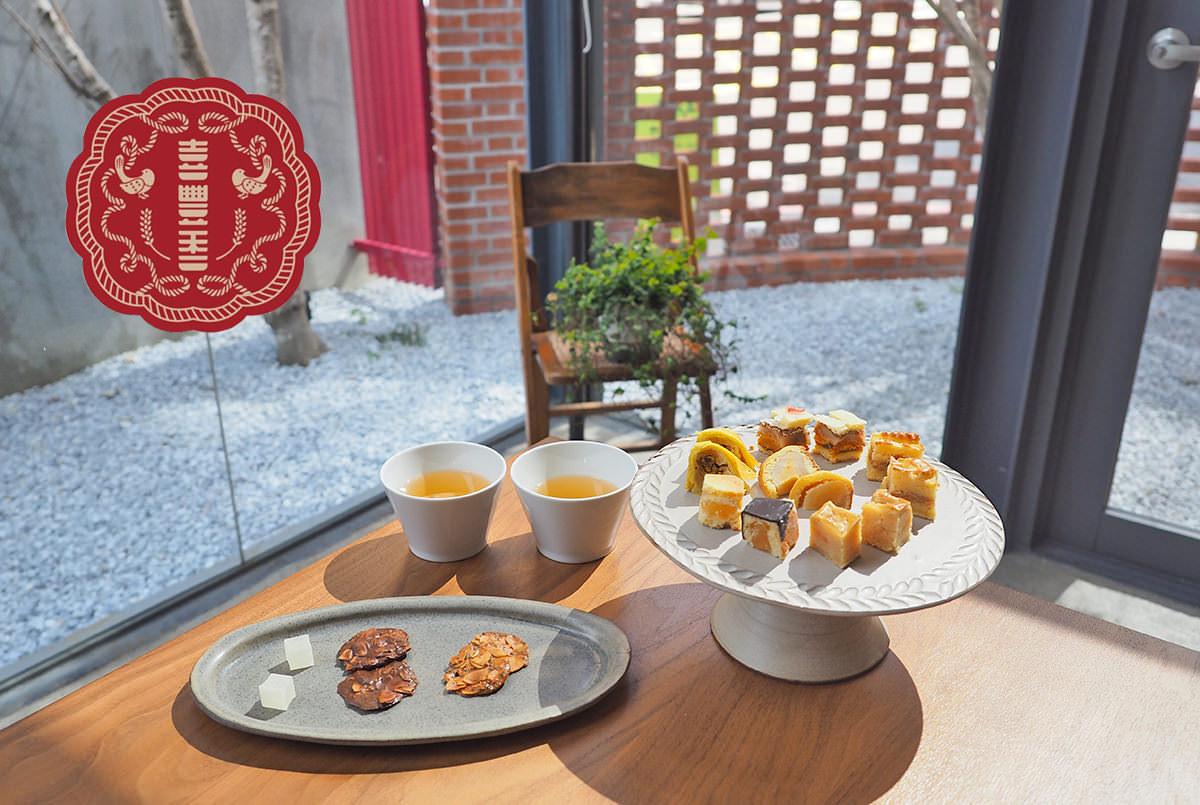 喜豐香1985 手工喜餅中式禮盒 文青老宅裡的獨特創新口味