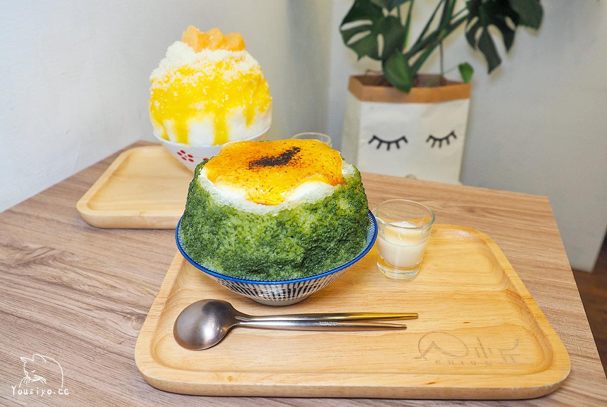 小丘chiu 創意日式冰品 炙燒小山園抹茶刨冰 夏日限定芝芝楊枝甘露