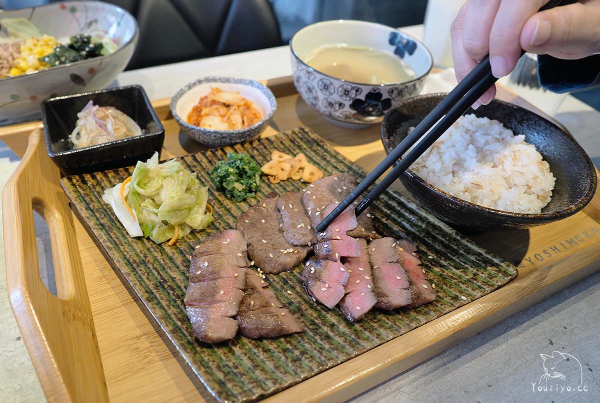 吉村·牛舌 Yoshimura 台北牛舌專賣店 薄切厚切不同口感一次滿足