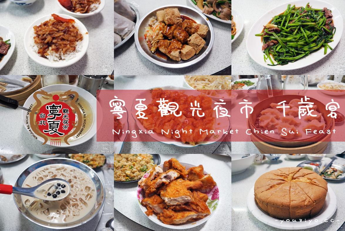 呷辦桌囉!台北寧夏夜市 千歲宴 22道台灣道地小吃一次上桌!