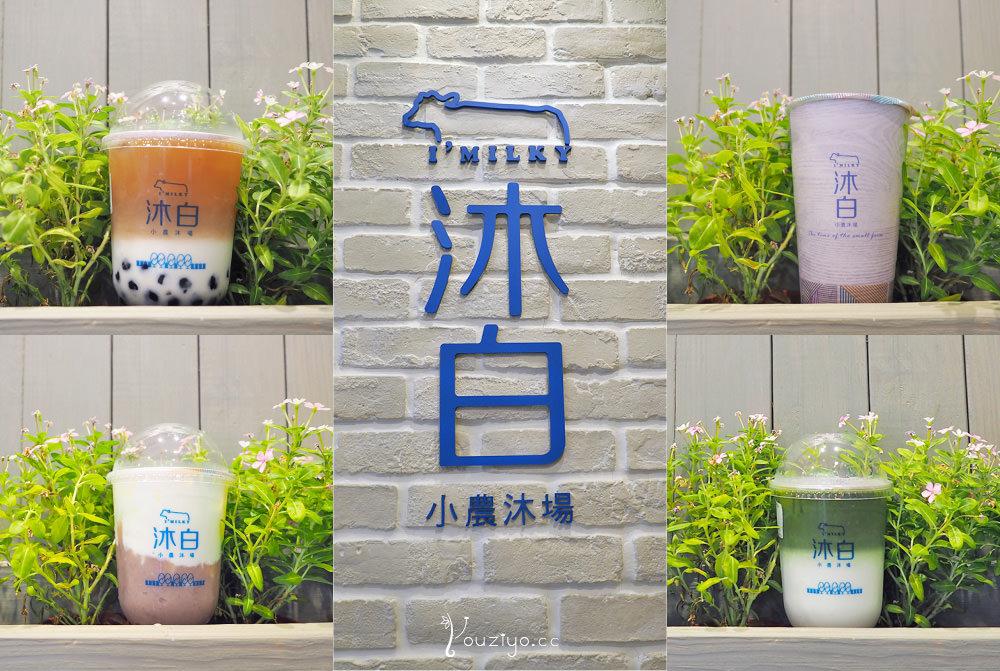 沐白小農沐場 不加一滴水的純鮮乳飲品,靜岡抹茶與大甲芋頭香醇推薦︱捷運大坪林美食