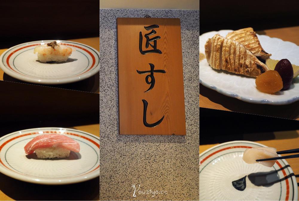 匠壽司 割烹無菜單日式料理 午膳套餐新鮮精緻︱捷運松江南京站美食