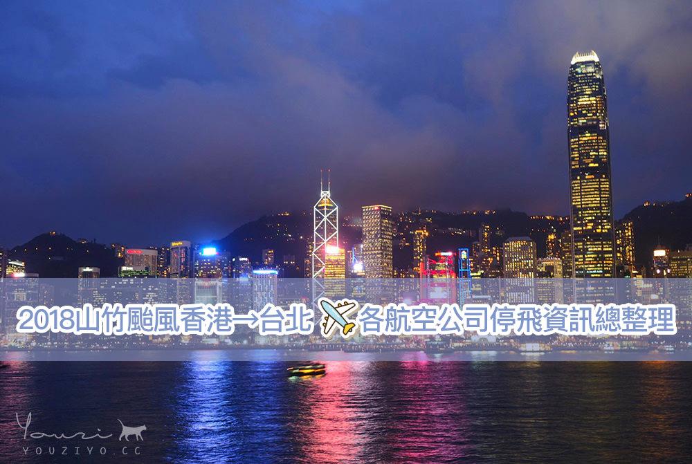 2018山竹颱風香港飛台北 各航空公司停飛資訊公告 (20180916更新)