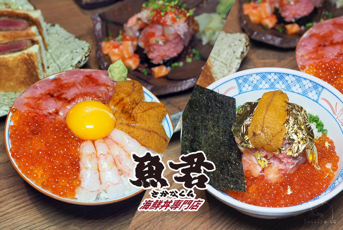 魚君さかなくん海鮮丼專門店 浮誇系金箔海膽茶泡飯︱信義區日式料理推薦