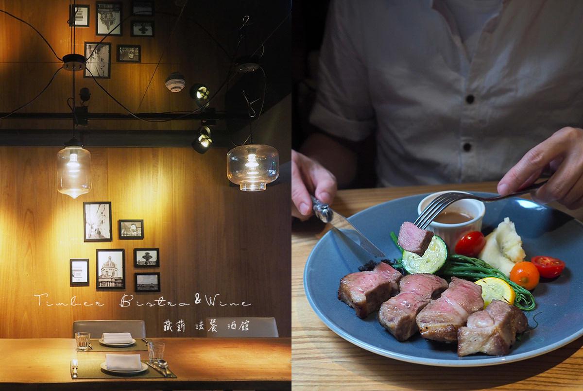 Timber Bistro & Wine 藏薪 法餐 酒館 嚴選在地食材創意精緻異國料理