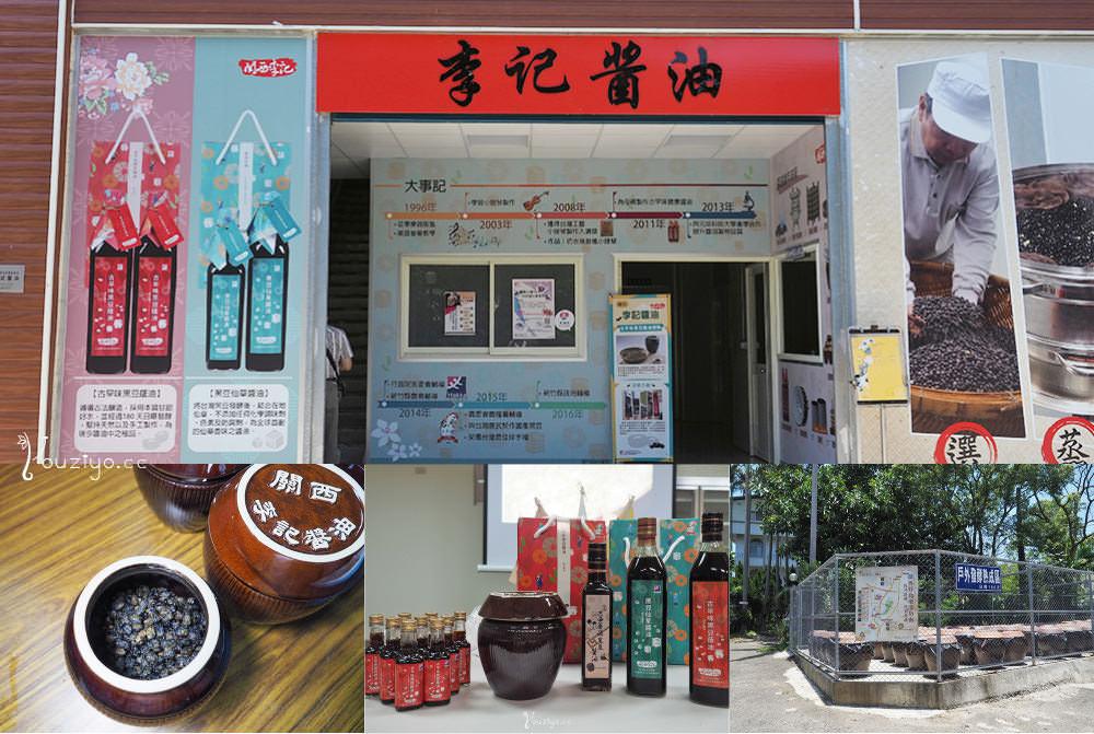 新竹關西李記古早味黑豆蔭油 李記醬油體驗館 親子醬油製作DIY